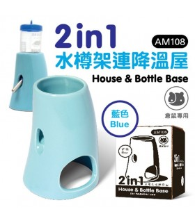 Pet Link 2 in 1 House and Bottle Base - Blue
