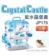 Jolly Blue Crystal Castle Hamster Cage (Triple Deck)