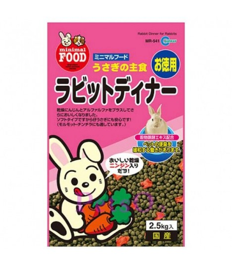*BUY 1 GET 1 FREE* Marukan Rabbit Dinner Pellet Dried Carrot (Main Food) 2.5kg