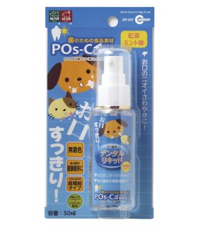 Marukan Dental Spray for Dogs & Cats 50ml